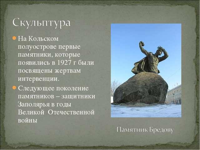 На Кольском полуострове первые памятники, которые появились в 1927 г были пос...