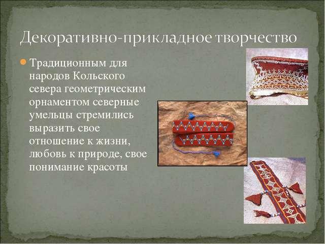 Традиционным для народов Кольского севера геометрическим орнаментом северные...