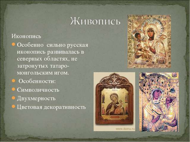 Иконопись Особенно сильно русская иконопись развивалась в северных областях,...