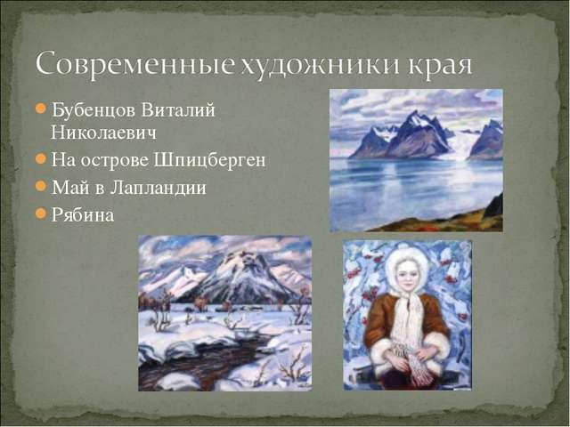 Бубенцов Виталий Николаевич На острове Шпицберген Май в Лапландии Рябина