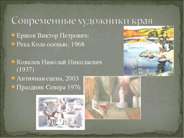 Ершов Виктор Петрович: Река Кола осенью, 1968 Ковалев Николай Николаевич (193...