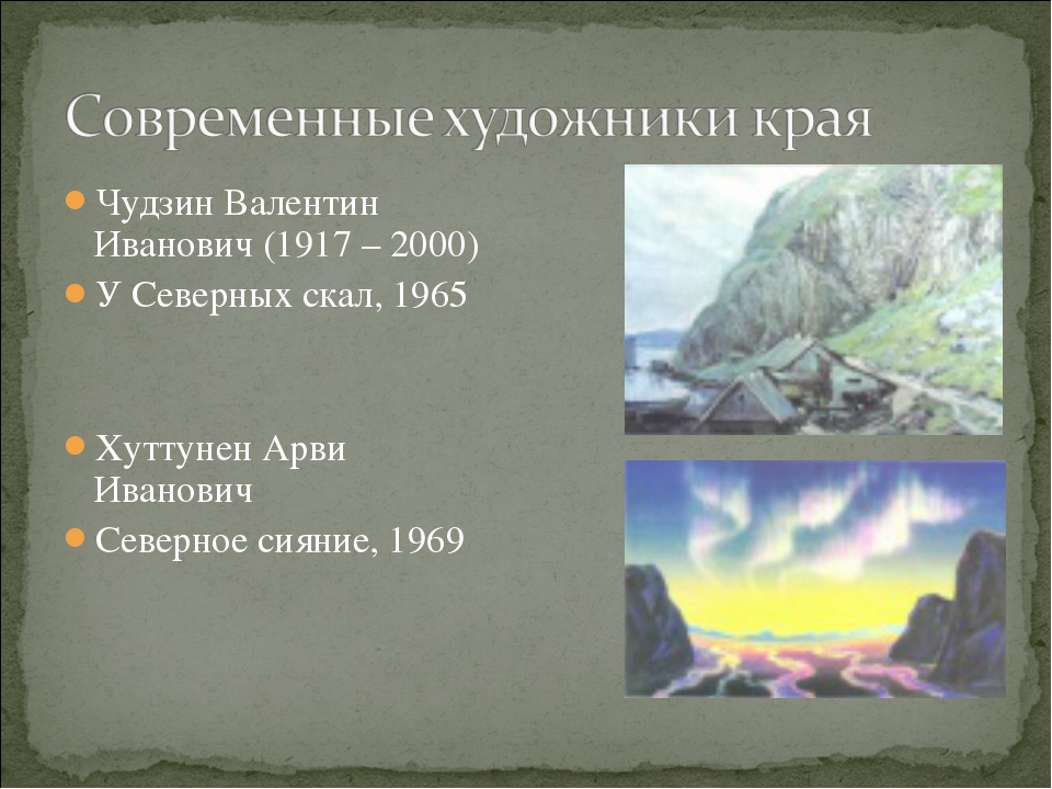 Чудзин Валентин Иванович (1917 – 2000) У Северных скал, 1965 Хуттунен Арви Ив...