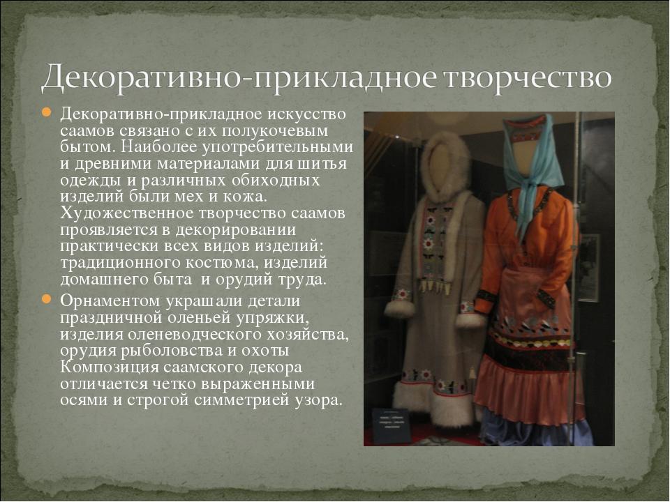 Декоративно-прикладное искусство саамов связано с их полукочевым бытом. Наибо...