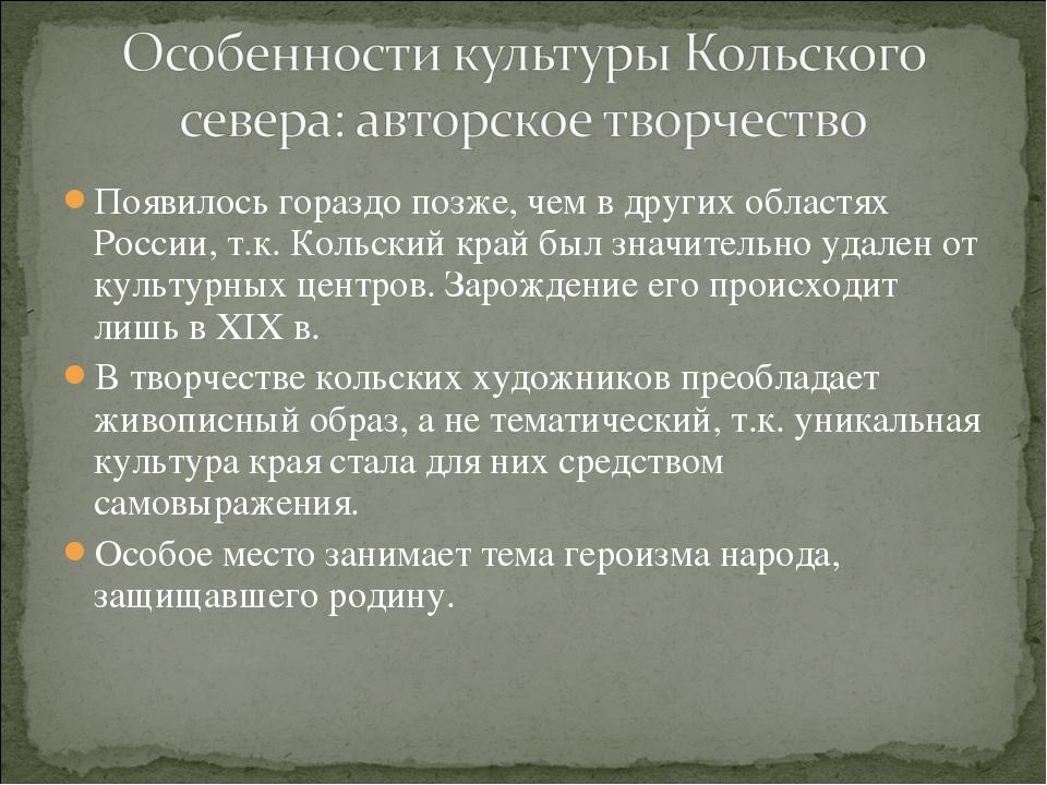 Появилось гораздо позже, чем в других областях России, т.к. Кольский край был...