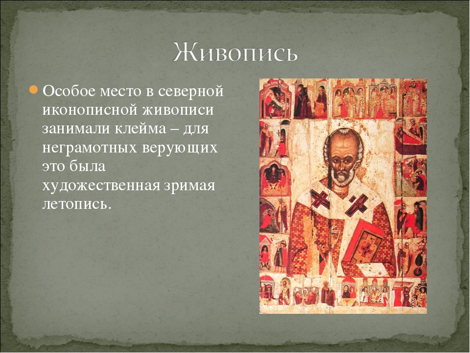 Особое место в северной иконописной живописи занимали клейма – для неграмотны...