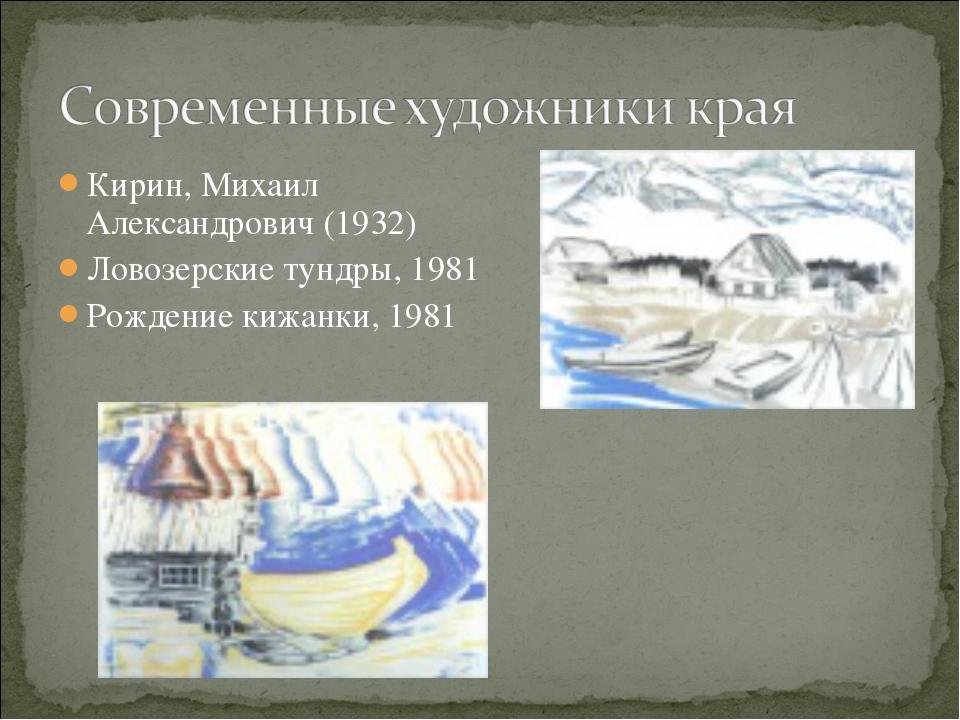 Кирин, Михаил Александрович (1932) Ловозерские тундры, 1981 Рождение кижанки,...