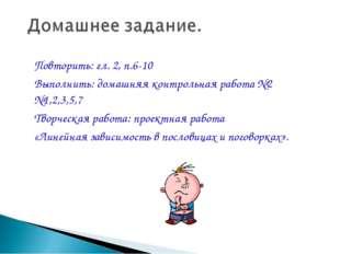 Повторить: гл. 2, п.6-10 Выполнить: домашняя контрольная работа №2 №1,2,3,5