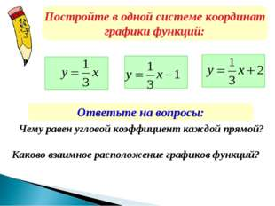Постройте в одной системе координат графики функций: Ответьте на вопросы: Чем