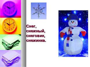Снег, снежный, снеговик, снежинка.