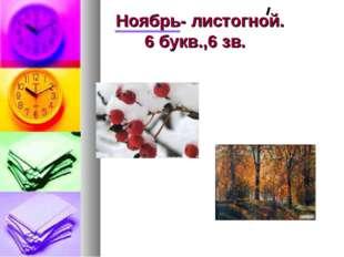 Ноябрь- листогной. 6 букв.,6 зв.