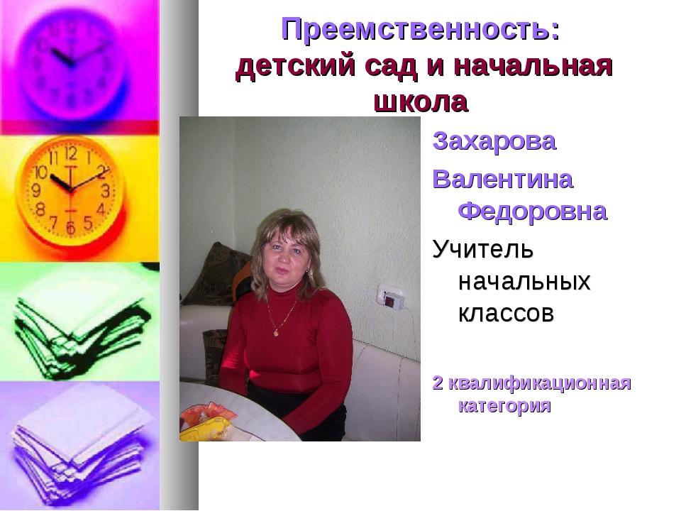 Преемственность: детский сад и начальная школа Захарова Валентина Федоровна У...
