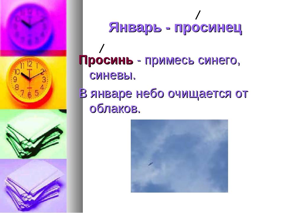 Январь - просинец Просинь - примесь синего, синевы. В январе небо очищается о...