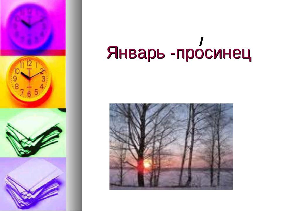 Январь -просинец