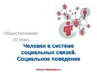Человек в системе социальных связей. Социальное поведение NaTaLy-Tak@yandex.
