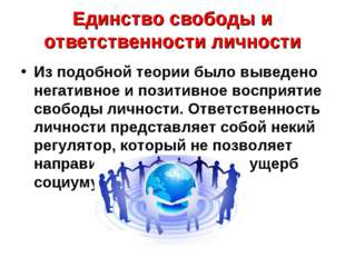 Единство свободы и ответственности личности Из подобной теории было выведено