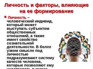 Личность и факторы, влияющие на ее формирование Личность – человеческий индив
