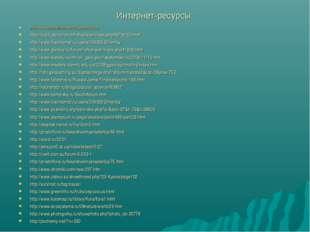 Интернет-ресурсы: http://www.naturall.ru/node/4?page=0%2C2 http://krolik.pp.r