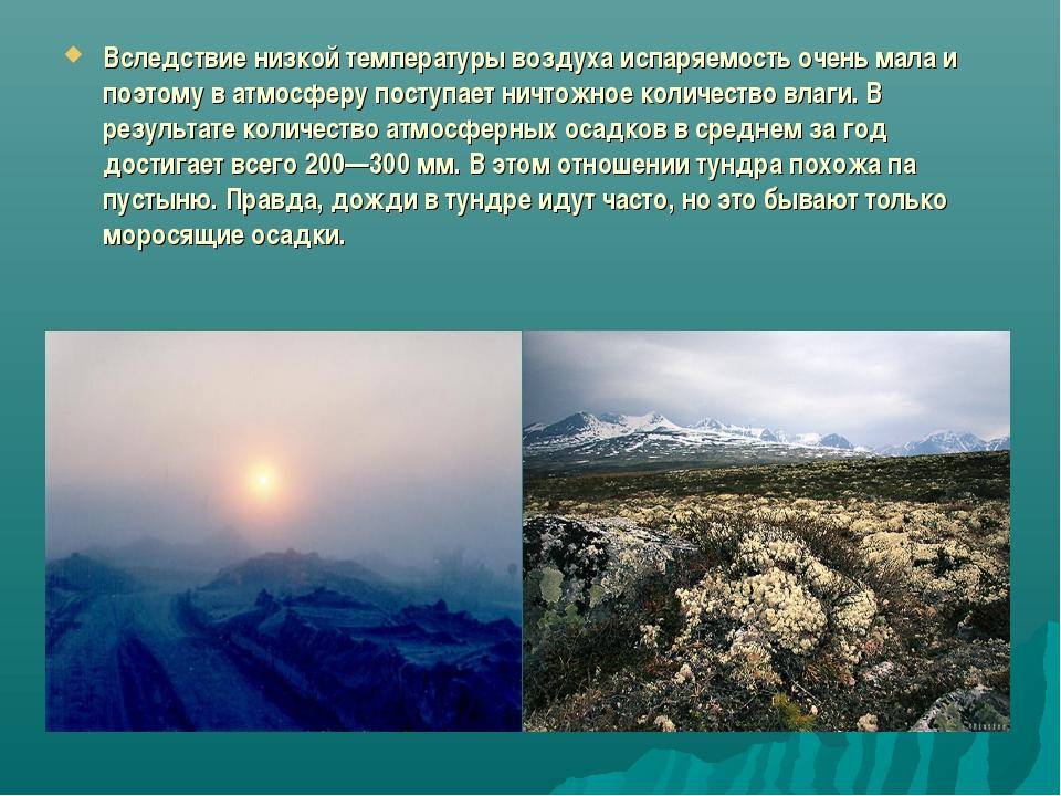 Вследствие низкой температуры воздуха испаряемость очень мала и поэтому в атм...
