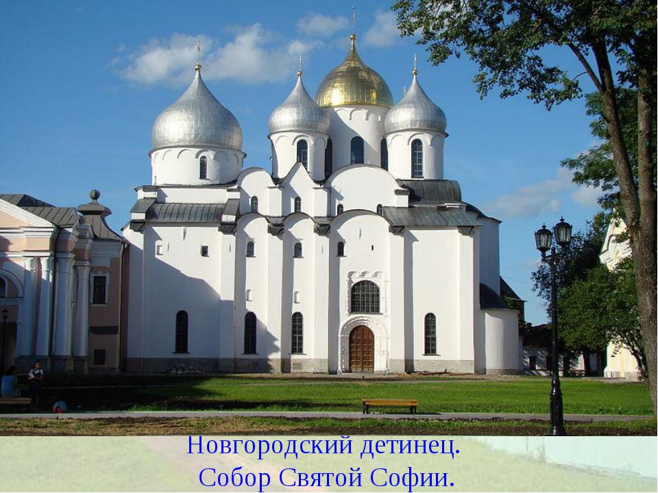 Новгородский детинец. Собор Святой Софии.