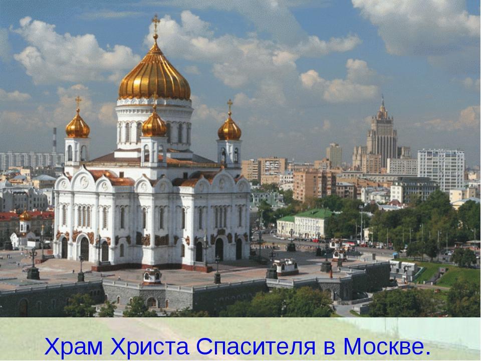 Храм Христа Спасителя в Москве.