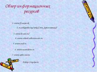 Обзор информационных ресурсов 1. www.ff.unipo.sk 2. ru.wikipedia.org/wiki/Сою