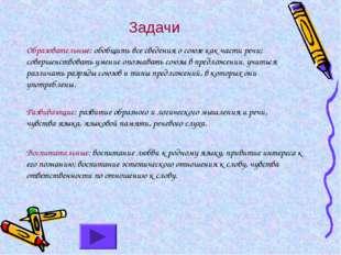 Задачи Образовательные: обобщить все сведения о союзе как части речи; соверш