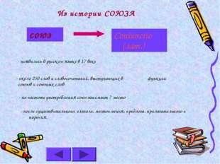 Из истории СОЮЗА союз Coniunctio (лат.) - появилось в русском языке в 17 век