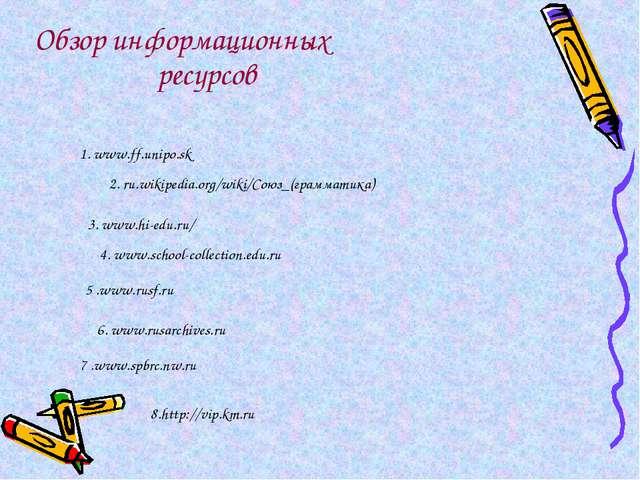 Обзор информационных ресурсов 1. www.ff.unipo.sk 2. ru.wikipedia.org/wiki/Сою...
