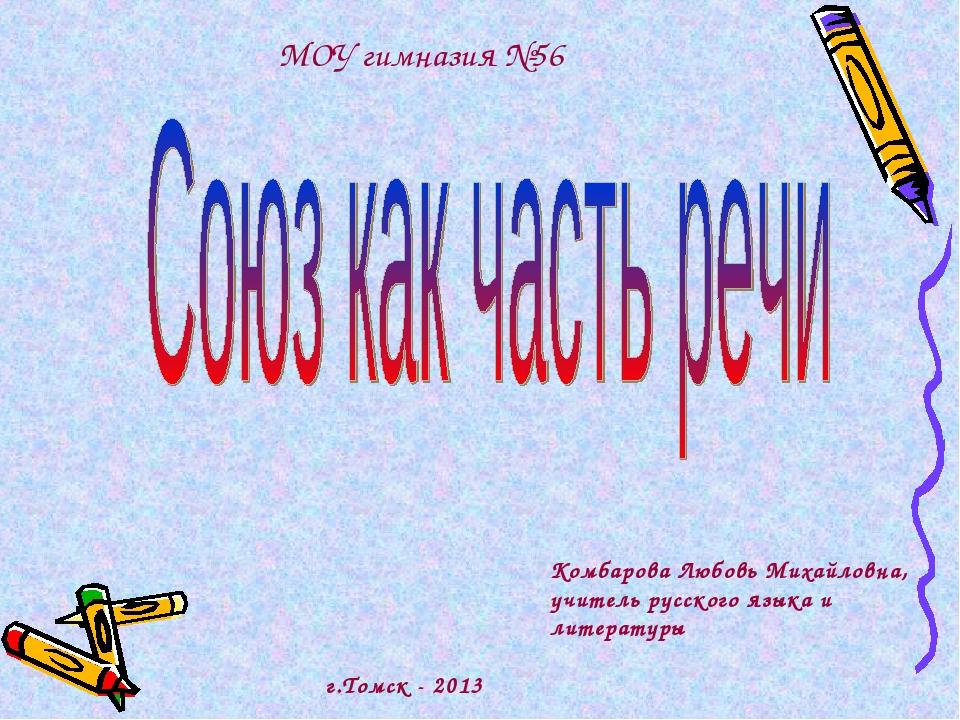 Комбарова Любовь Михайловна, учитель русского языка и литературы МОУ гимназия...
