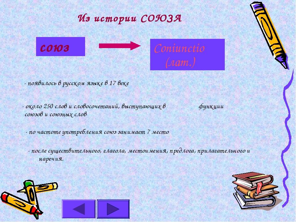 Из истории СОЮЗА союз Coniunctio (лат.) - появилось в русском языке в 17 век...