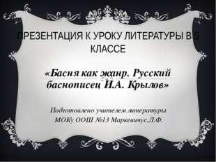 ПРЕЗЕНТАЦИЯ К УРОКУ ЛИТЕРАТУРЫ В 5 КЛАССЕ «Басня как жанр. Русский баснописец