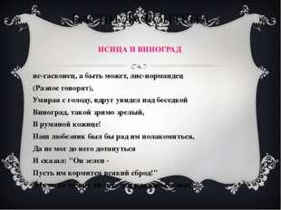 БАСНИ ЛАФОНТЕНА ЛИСИЦА И ВИНОГРАД Лис-гасконец, а быть может, лис-нормандец (