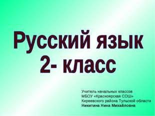 Учитель начальных классов МБОУ «Красноярская СОШ» Киреевского района Тульской