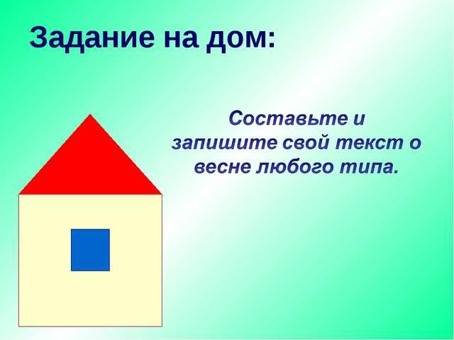 Задание на дом:
