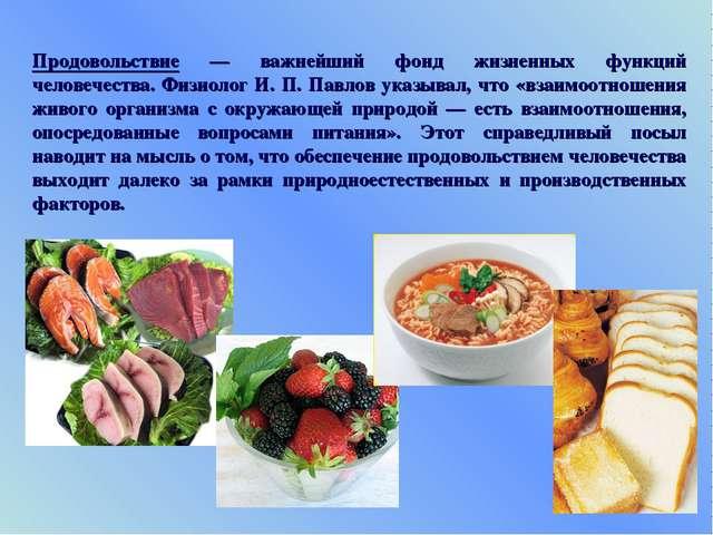 Продовольствие — важнейший фонд жизненных функций человечества. Физиолог И. П...