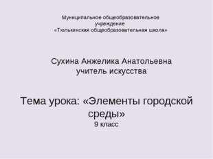 Муниципальное общеобразовательное учреждение «Тюлькинская общеобразовательная