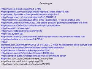 Литература: http://www.iron-studio.ru/ext/ext_3.html http://gidtravel.com/cou