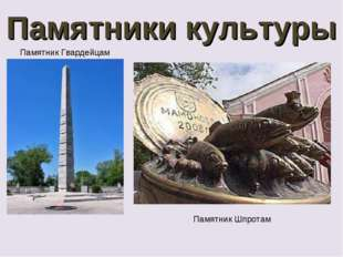 Памятники культуры Памятник Гвардейцам Памятник Шпротам