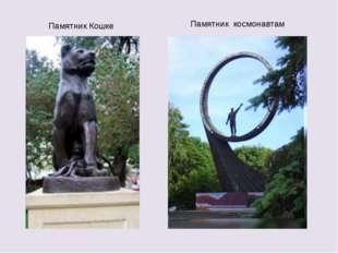 Памятник Кошке Памятник космонавтам