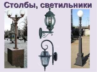 Столбы, светильники