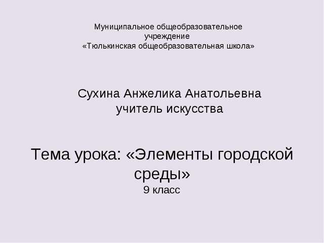 Муниципальное общеобразовательное учреждение «Тюлькинская общеобразовательная...