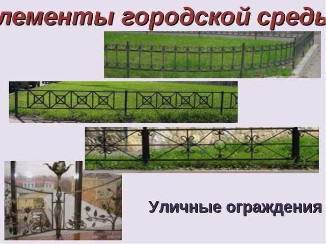 Элементы городской среды: Уличные ограждения