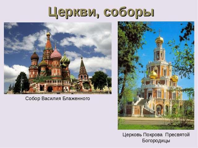 Церкви, соборы Собор Василия Блаженного Церковь Покрова Пресвятой Богородицы