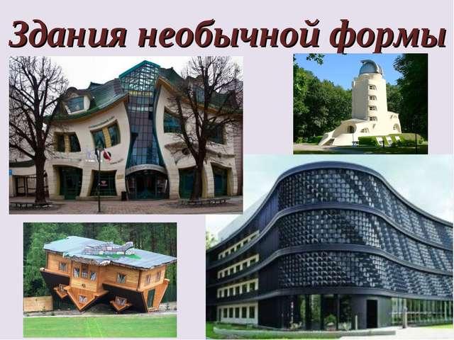 Здания необычной формы