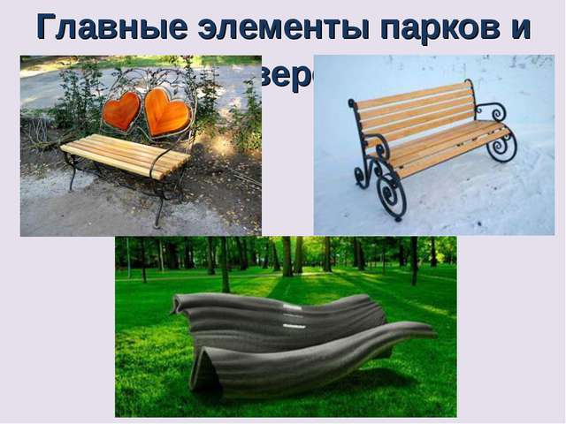 Главные элементы парков и скверов