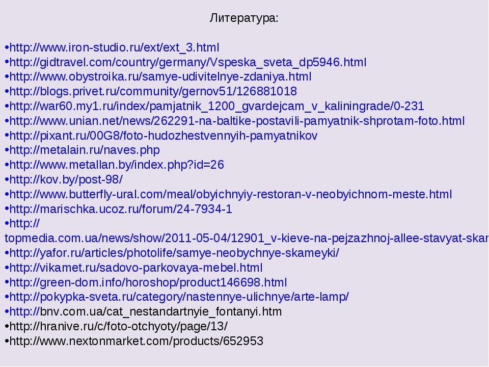 Литература: http://www.iron-studio.ru/ext/ext_3.html http://gidtravel.com/cou...