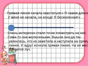 Прямая линия начала хвастаться:» Я самая длинная У меня ни начала, ни конца!