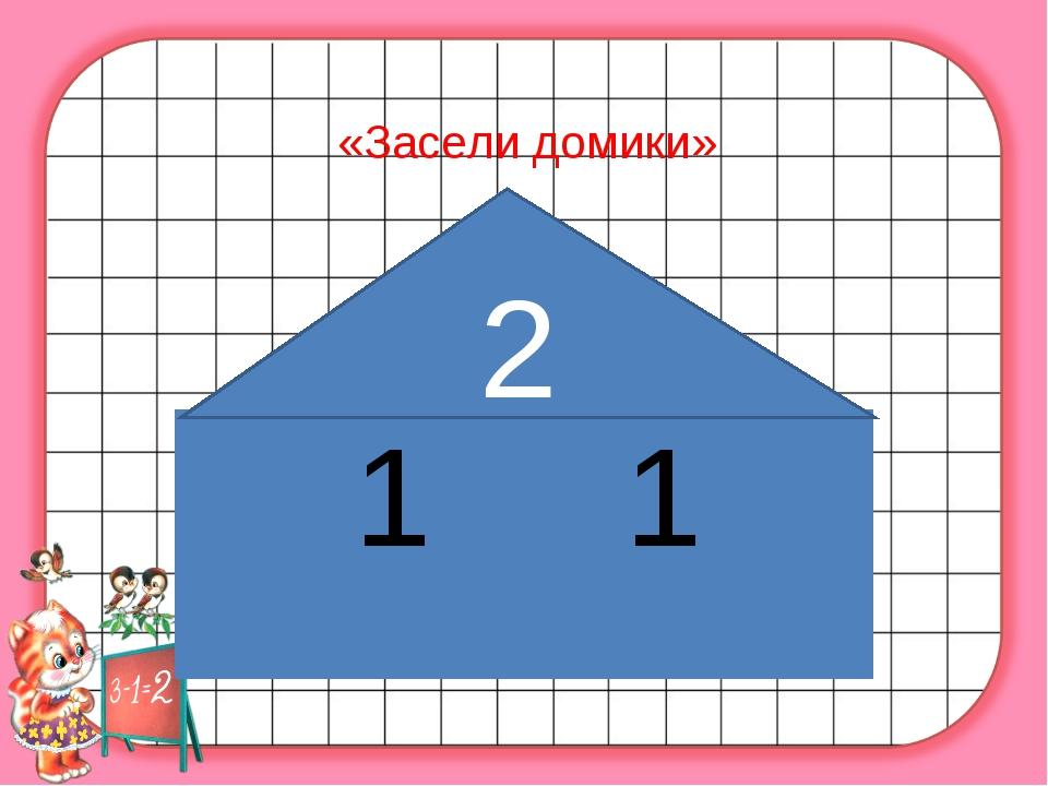 2 1 1 «Засели домики»