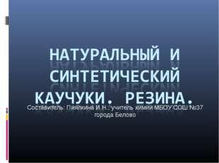 Составитель: Пиялкина И.Н., учитель химии МБОУ СОШ №37 города Белово