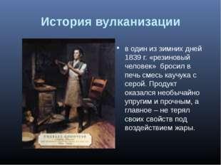 История вулканизации в один из зимних дней 1839 г. «резиновый человек» бросил